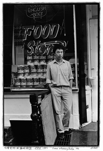 Ai Weiwei. Williamsburg, Brooklyn, 1983. From New York Photographs, 1983-1993. © Ai Weiwei.
